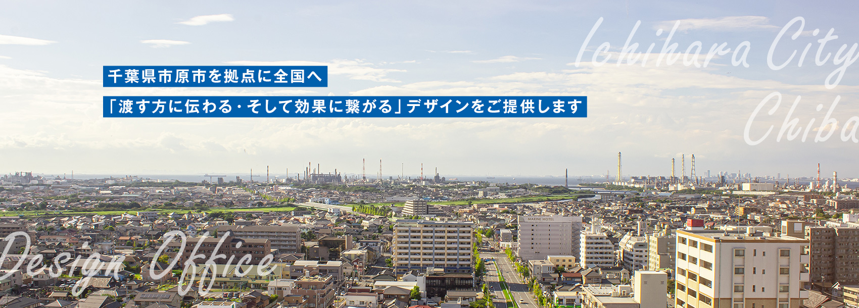 千葉県市原市を拠点に活動するデザイン事務所